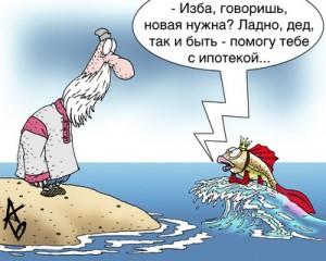 Ипотека Дмитров Талдом